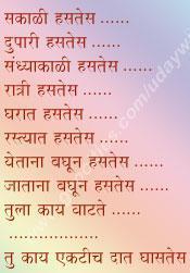DeepakInfo's Marathi Jokes and Proverbs Section